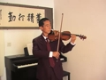 华人小提琴独奏