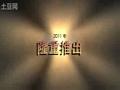 《幻兽大陆》宣传视频