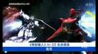 《机动战士高达 EXTREME VS.》开场曲