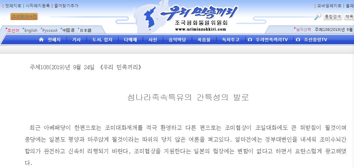 """朝鲜""""我们民族之间""""截图"""