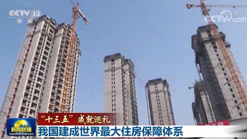 """""""【""""十三五""""成就巡禮】我國建成世界最大住房保障體系"""