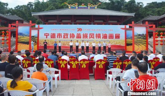 中国最大畲族聚居地举办畲族风情油画展弘扬畲族文化