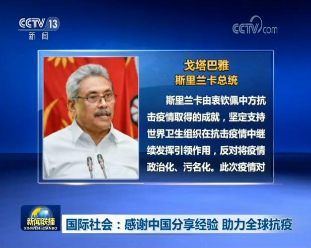 国际社会感谢中国分享经验 助力全球抗疫