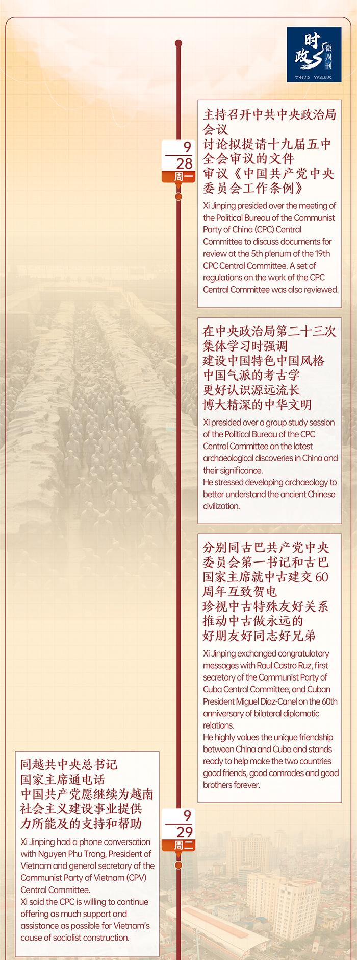 """""""时政微周刊丨总书记的一周(9月28日—10月4日)"""
