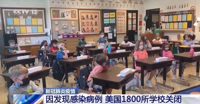 美国约1800所学校因发现新冠肺炎感染病例关闭