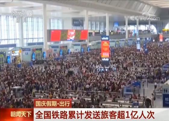 各地迎返程高峰 国庆假期全国铁路累计发送旅客超1亿人次
