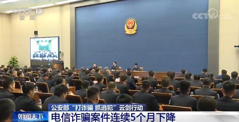 公安部:电信诈骗案件连续5个月下降 云剑行动将延长至明年1月底 新湖南www.hunanabc.com
