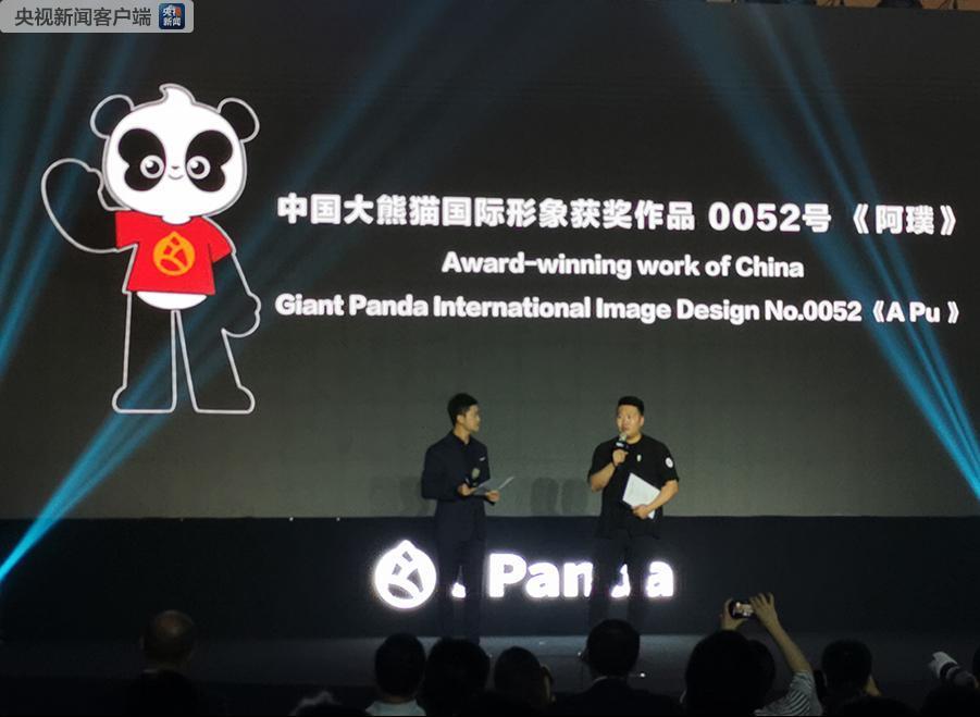 """""""阿璞""""上线啦 首只中国大熊猫国际形象出炉"""