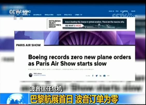 巴黎航空展首日的波音订单为零。另一系列777X引擎存在问题