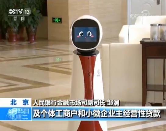 《中國小微企業金融服務報告(2018)》發布:小微企業金融服務取得階段性進展