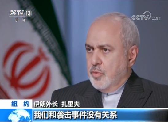 伊朗外交大臣扎里夫接受中央电视台的专访,并再次否认与这次袭击有关