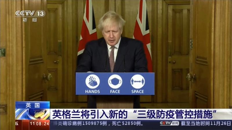 """[朝闻天下]英国 英格兰将引入新的""""三级防疫管控措施""""央视网2020年11月27日09:04"""