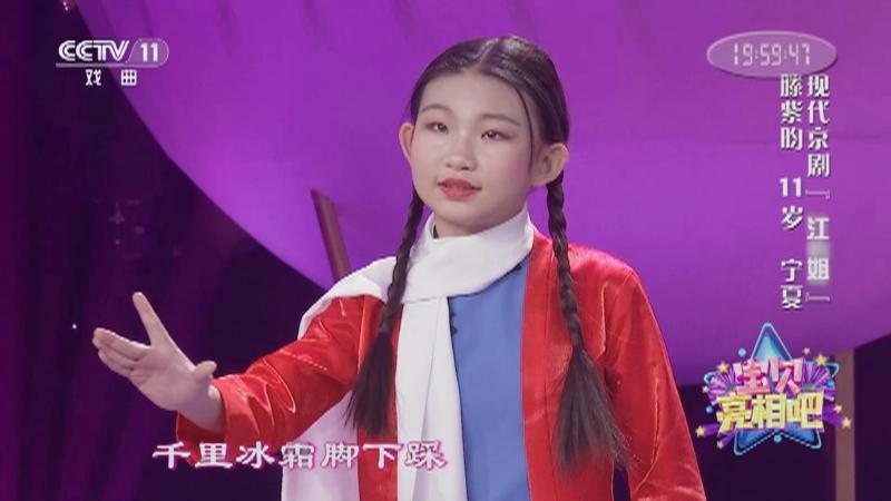现代京剧江姐 表演:滕紫昀 宝贝亮相吧