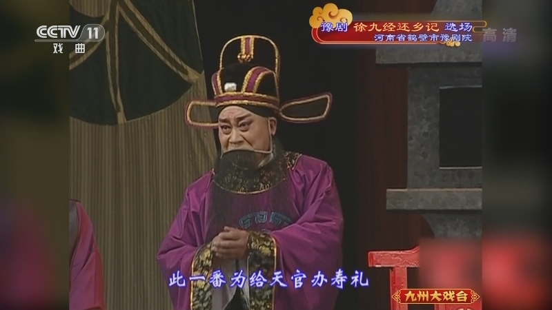 豫�⌒炀沤���l��x�� 主演:金不�Q 徐福先 九州大�蚺_ 20201213