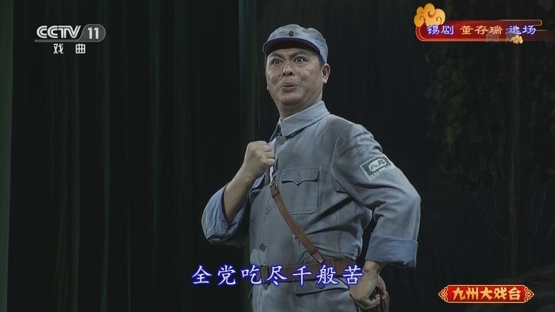 锡剧董存瑞选场 主演:周东亮 九州大戏台 20201216