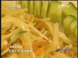 八大名厨贺新春 鲁菜名厨 颜景祥(20130209) 流行无限