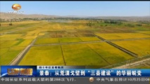 """景泰:从荒漠戈壁到""""三县建设""""的华丽蜕变"""