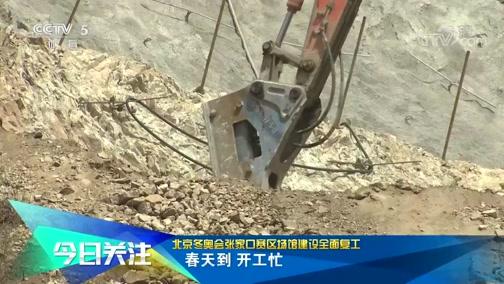 [综合]北京冬奥会张家口赛区场馆建设全面复工(世界)