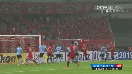 [亚冠]H组第4轮:上海上港2-2悉尼FC 比赛集锦