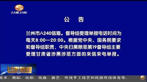 中央扫黑除恶第19督导组进驻甘肃督导为期一个月