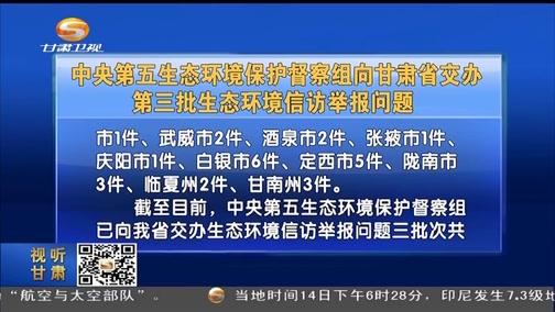 中央第五生态环境保护督察组向甘肃省交办第三批生态环境信访举报问题