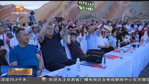 张掖举行首届七彩丹霞热气球节