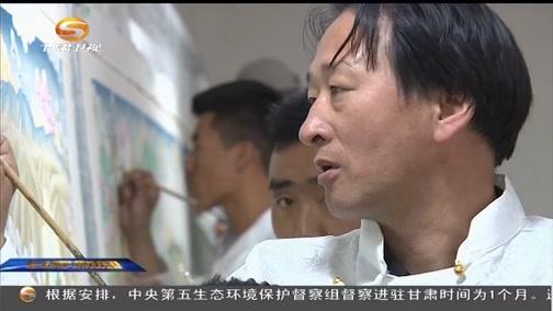 """《九色甘南彩绘艺术大观》将亮相""""一会一节"""""""