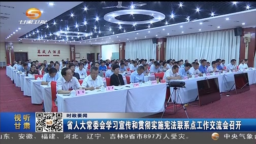 甘肃省人大常委会学习宣传和贯彻实施宪法联系点工作交流会召开