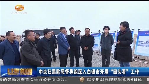 """[甘肃新闻]中央扫黑除恶督导组深入白银市开展""""回头看""""工作"""