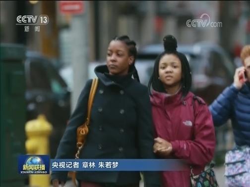 2019年11月26日新聞聯播直播:中國人權研究會揭批美性別歧視問題阻礙婦女人權實現