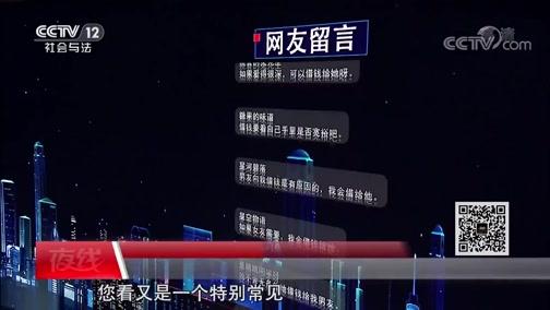 """《夜线》 20191127 衣锦还乡的""""女友"""""""