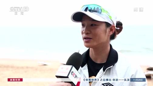 [帆船]卢云秀夺冠 东京奥运会帆板测试赛落幕