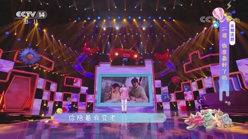 [快乐大巴]歌曲《甜蜜的负担》 演唱:王凯