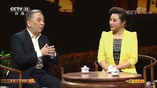 《CCTV空中剧院》 20191130 京剧《洛神赋》(访谈)