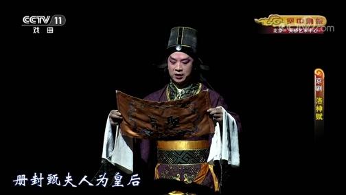[CCTV空中剧院]京剧《洛神赋》 第二幕 肝胆琴歌