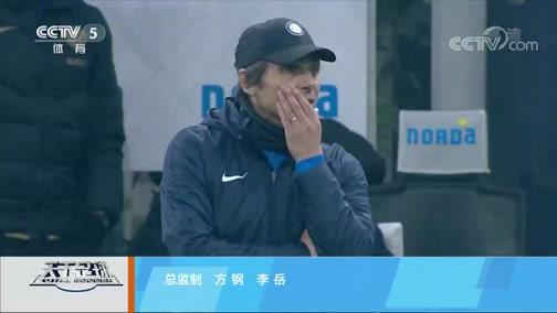 [天下足球]20191202 欧洲杯恩怨故事