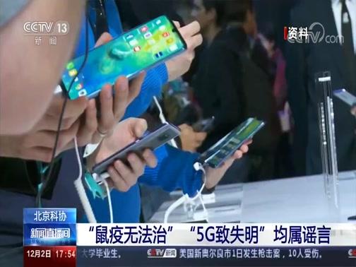 """[新闻直播间]北京科协 """"鼠疫无法治""""""""5G致失明""""均属谣言"""