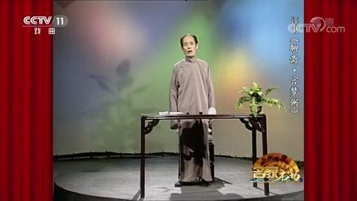[名段欣赏]评书《聊斋•宫梦弼》(第十一回) 表演:刘立福