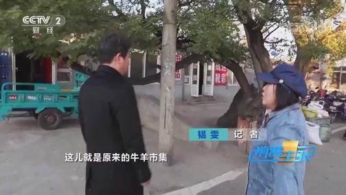 《消费主张》 20191203 冬季吃火锅 锅中有讲究:老北京铜锅涮肉