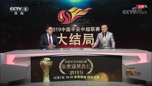 [足球之夜]20191202 年度颁奖典礼
