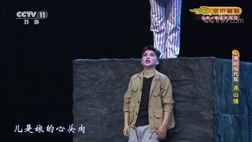 [CCTV空中剧院]豫剧现代戏《尧山情》 第五场