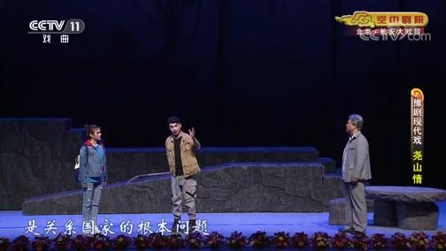 [CCTV空中剧院]豫剧现代戏《尧山情》 第三场