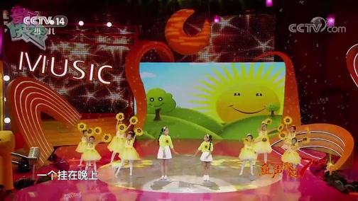 [音乐快递]《种太阳》 演唱:郭丽彤 张榕恩