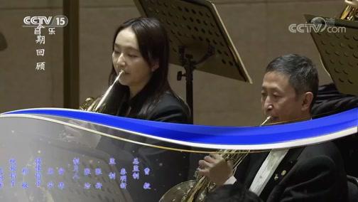 《CCTV音乐厅》 20191203 中国爱乐乐团成立20周年系列演出之薪火传承(二)