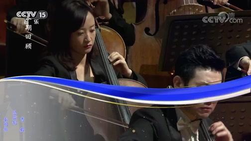 《CCTV音乐厅》 20191204 中国爱乐乐团成立20周年系列演出之薪火传承(三)