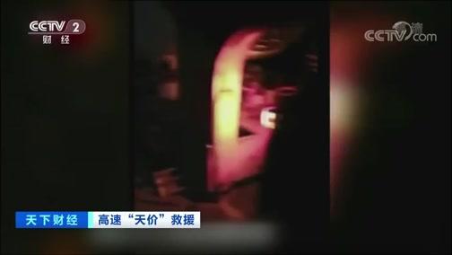 """[世界财经]高速""""天价""""救济 湖南:大年夜货车高速抛锚 救济费竟要20万"""