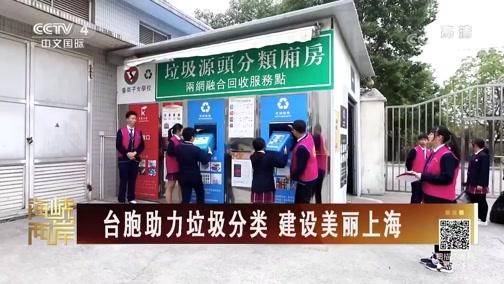 [海峡两岸]台胞助力垃圾分类 建设美丽上海