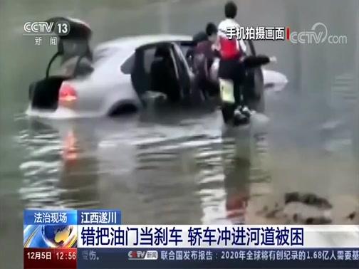 [法治在线]法治现场 江西遂川 错把油门当刹车 轿车冲进河道被困