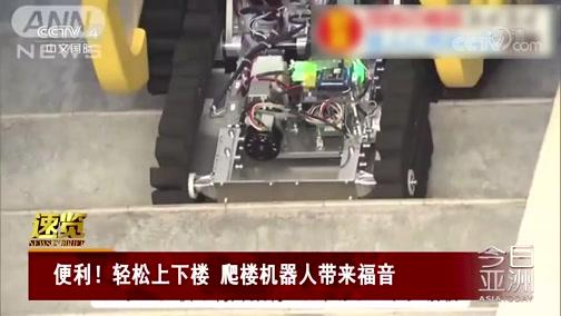 [今日亚洲]速览 便利!轻松上下楼 爬楼机器人带来福音