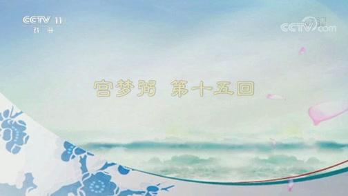 [名段欣赏]评书《聊斋•宫梦弼》(第十五回) 表演:刘立福